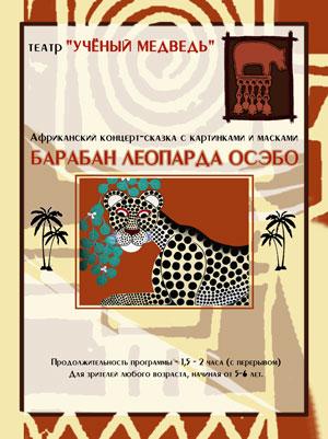 Театр Ученый Медведь - Барабан Леопарда Осэбо